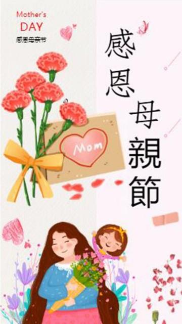 清新文艺感恩母亲节 公司母亲节祝贺卡宣传视频