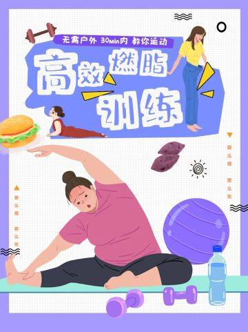 减脂健身小红书封面简约卡通