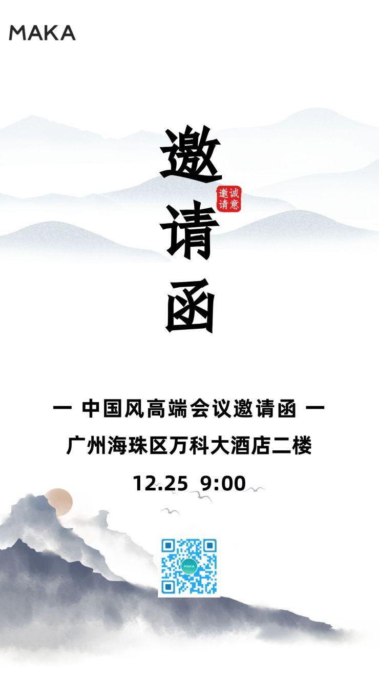 中国风唯美山水风企业会议医疗学术论坛研讨会晚会国宴答谢会年会招商发布会邀请函海报