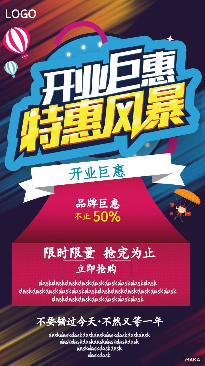 商场开业特惠宣传海报