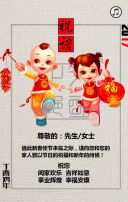 中国年 过大年拜年了!