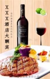 酒店餐饮促销推广宣传模板