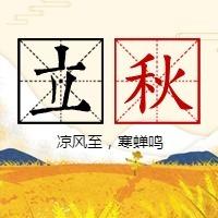 简约文艺传统二十四节气立秋微信公众号小图