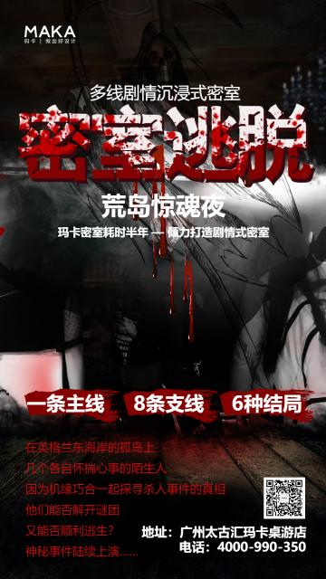 黑红惊悚风格文化娱乐行业惊悚风格密室逃脱优惠主题活动宣传推广海报