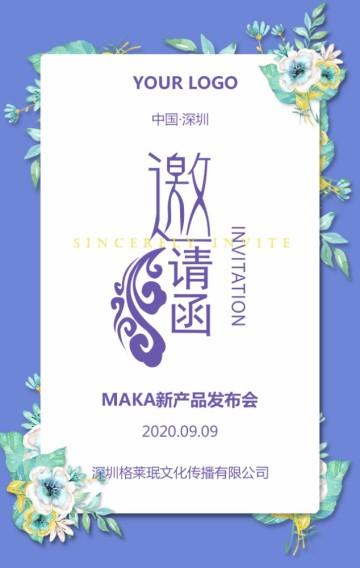 时尚小清新企业发布会峰会会议邀请函企业宣传H5