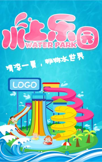 夏季水上乐园水世界儿童游泳池开业促销宣传