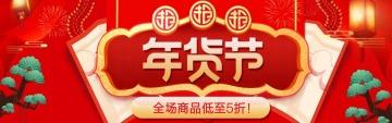 年货节,全场商品促销,新年促销,抢抢抢,喜庆,红色,电商年底优惠活动