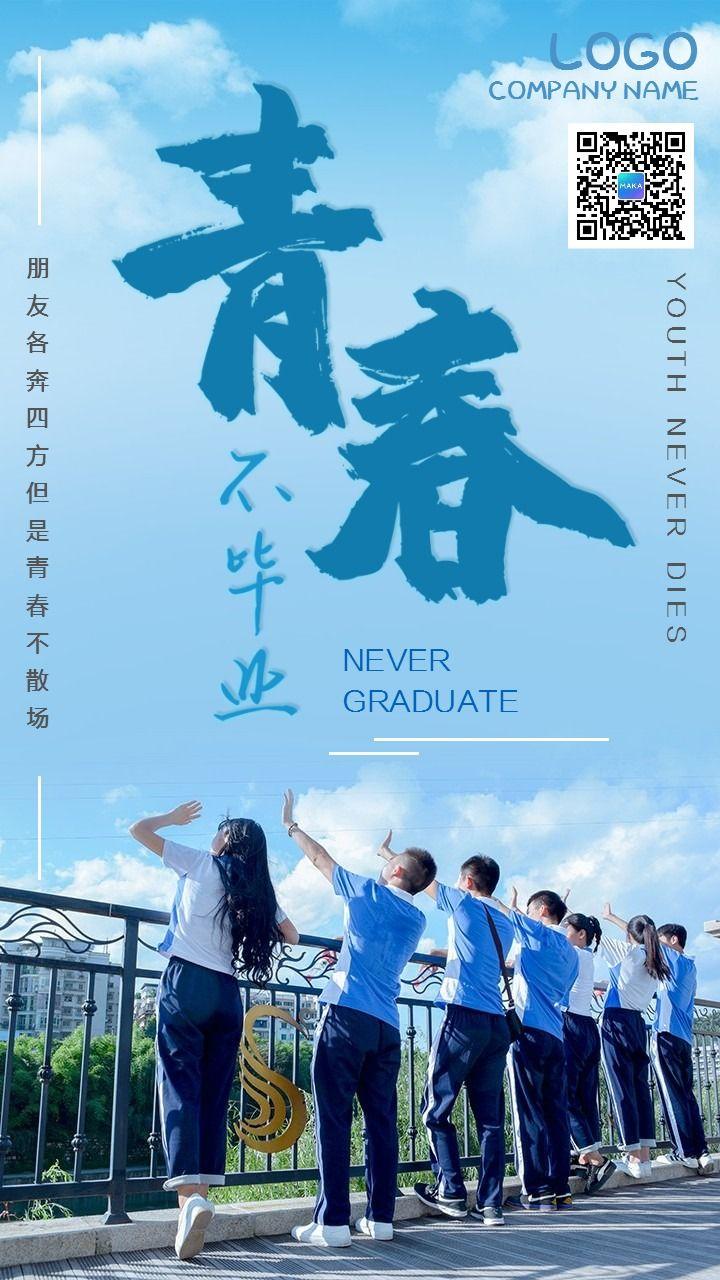 清新文艺校园毕业季宣传手机海报