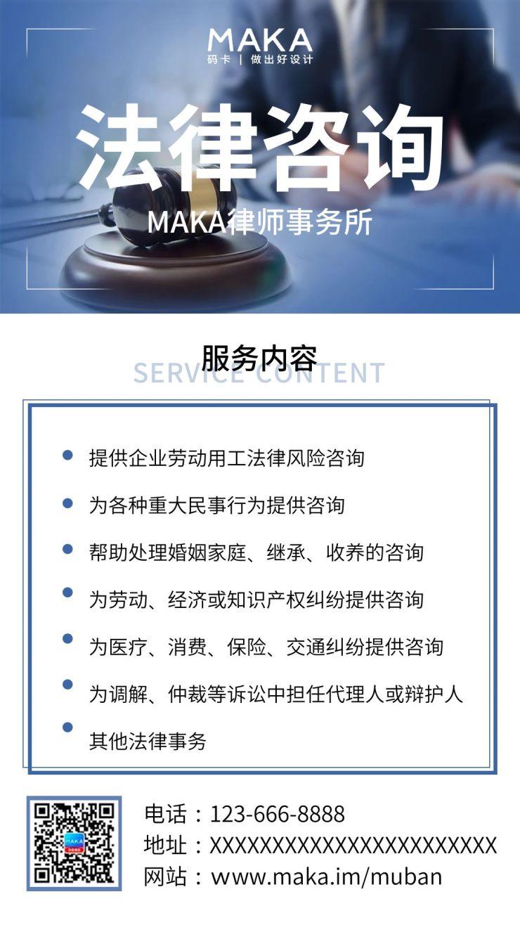 商务法律咨询手机海报