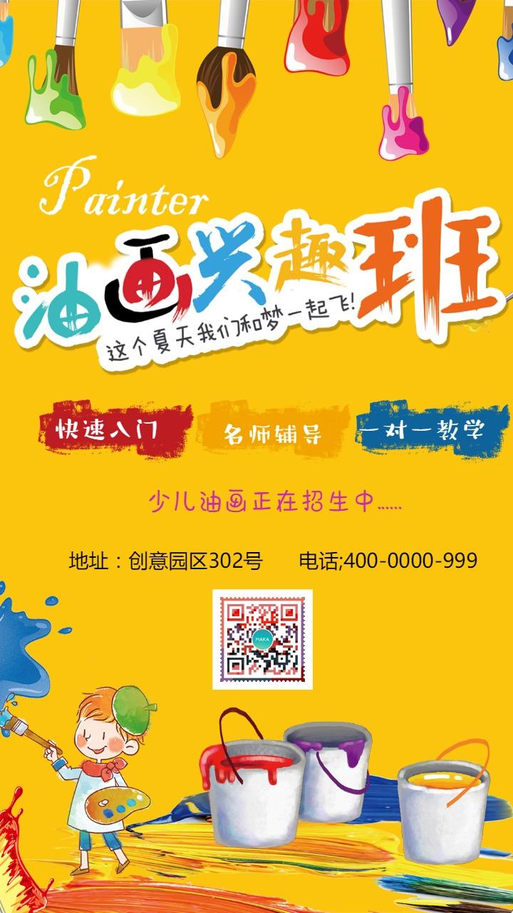 油画班黄色卡通手绘招生宣传海报