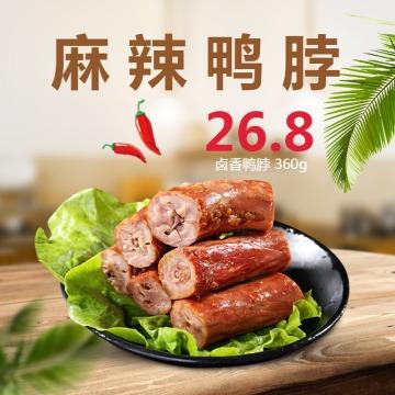麻辣鸭脖百货零售食品促销简约清新电商商品主图