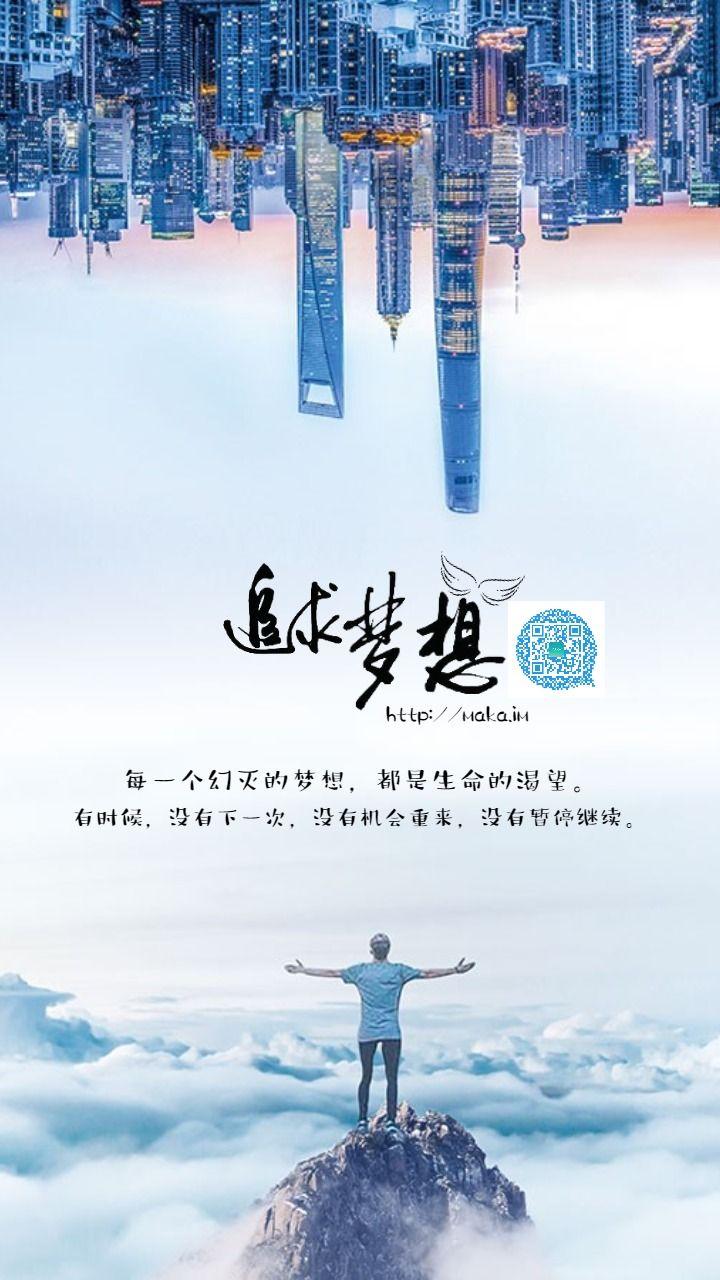 追求梦想/心情语录/企业文化/公司庆典/励志海报
