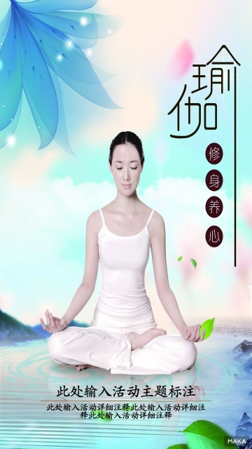 养生健康/瑜伽养生馆宣传/时尚简约模板