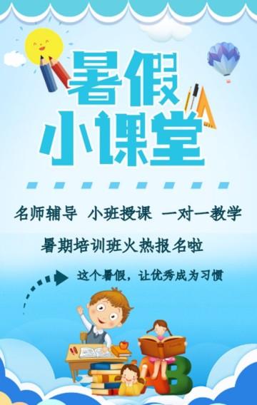 蓝色卡通手绘暑假培训班招生宣传通用H5