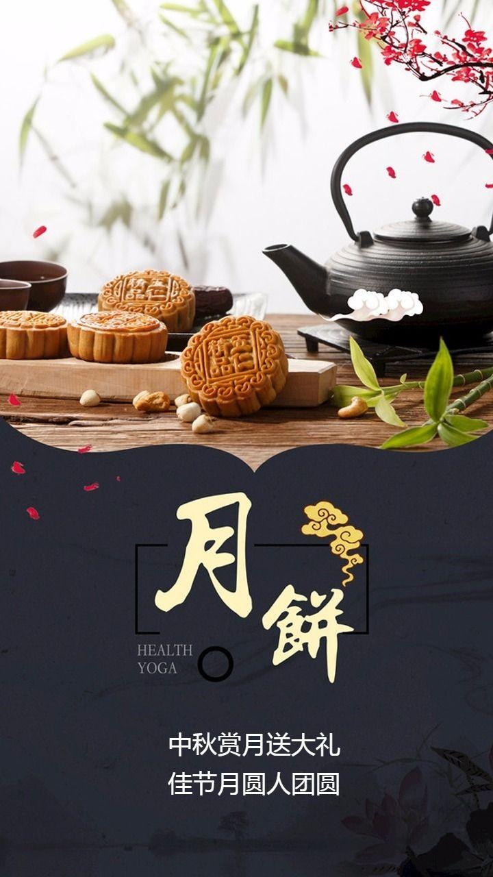 中秋佳节祝福