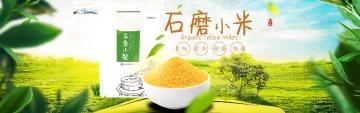 清新文艺食品粮油电商产品宣传banner