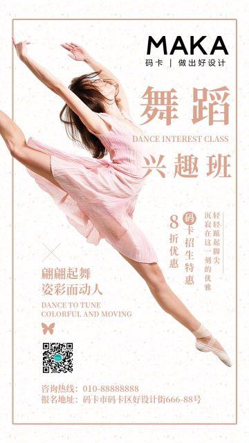 粉色简约风芭蕾舞培训招生宣传海报