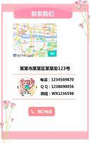 粉色时尚清新花店开业促销宣传/清新文艺花店开业大吉