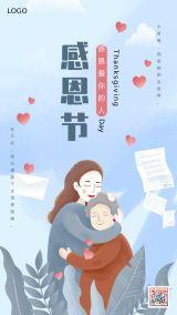 蓝色卡通手绘简约感谢妈妈感恩节快乐宣传海报