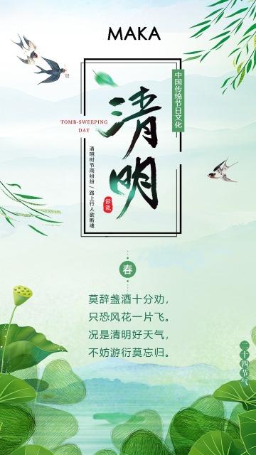 简约清明节节日贺卡创意海报