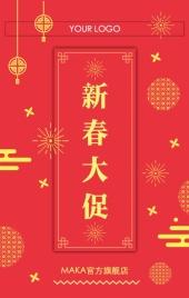 红色炫酷春节大促销h5