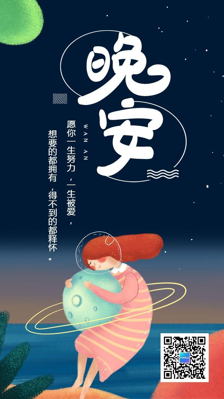 你好晚安心情唯美浪漫手机版日签励志海报