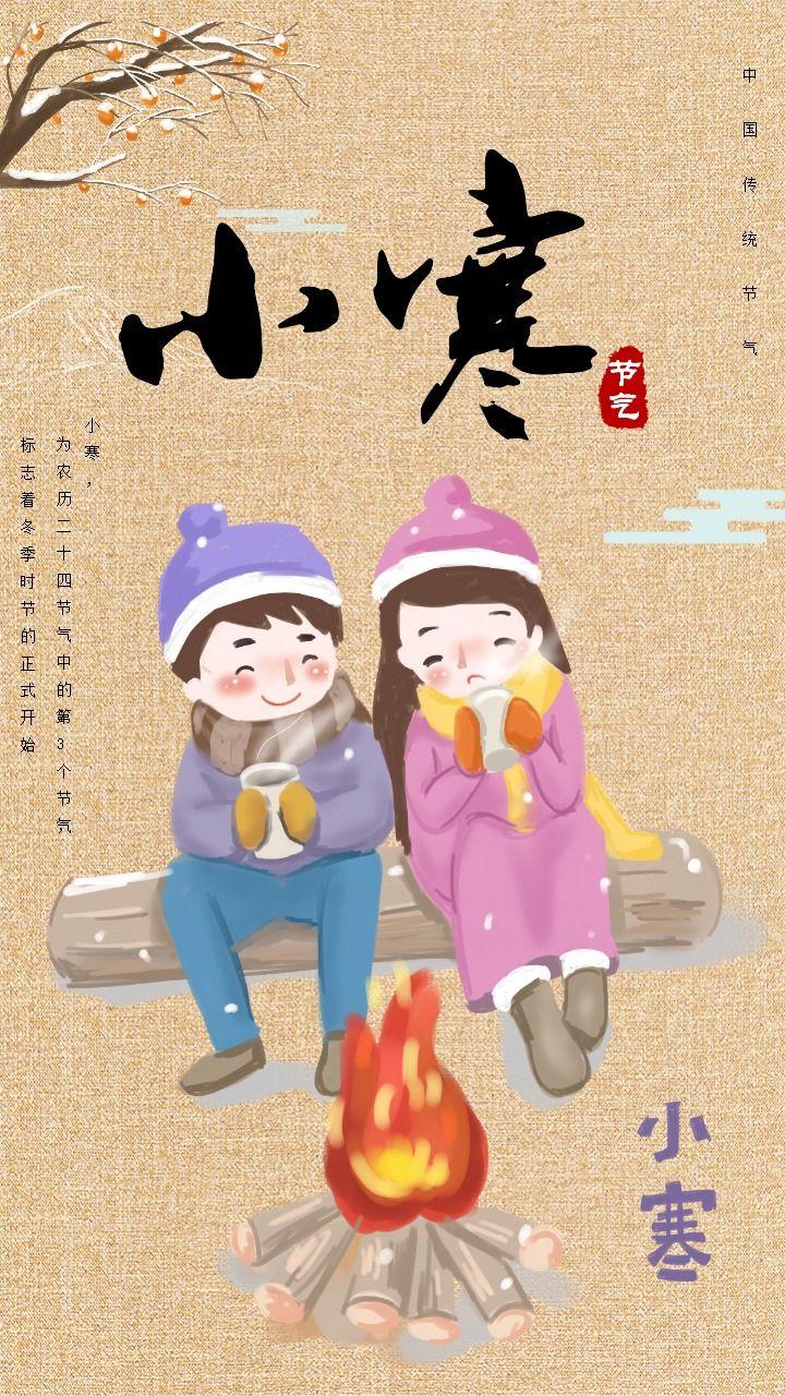 卡通手绘中国传统二十四节气之小寒 小寒知识普及