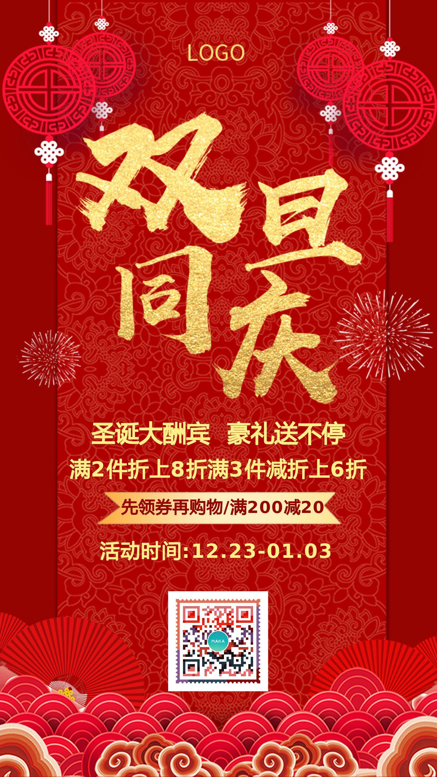简约大气圣诞元旦双旦促销新年祝福活动促销跨年终大促优费年货节抢购钜惠海报