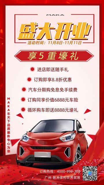 汽车4S店盛大开业手机海报