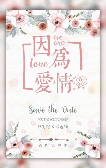 粉色淡雅森系婚礼清新高端时尚欧式婚礼结婚喜帖请帖邀请函