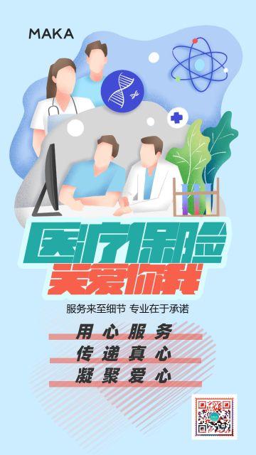 蓝色扁平插画医疗保险宣传海报