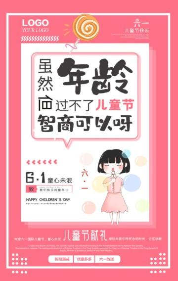 粉嫩手绘卡通61儿童节店铺通用促销宣传H5模板