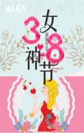 38妇女节宣传促销活动