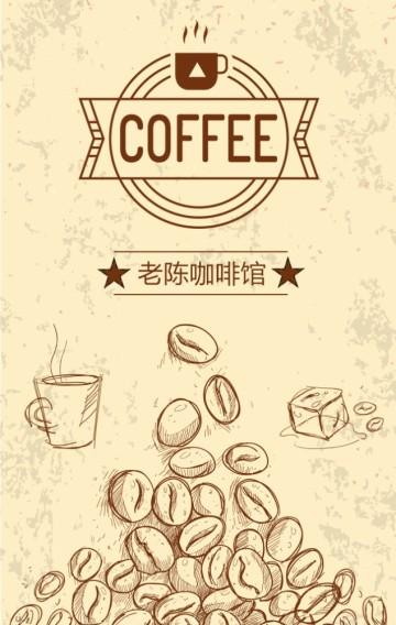 咖啡馆 咖啡厅 宣传推广 咖啡馆冬季促销