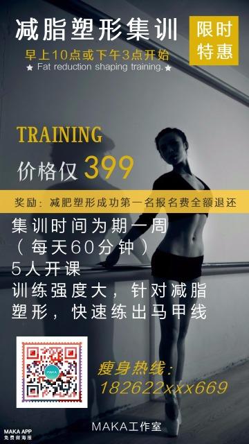 舞蹈培训集训课程暑期班特惠班