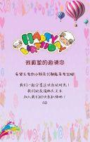 小公主生日party邀请函