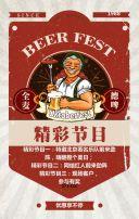 烧烤店串吧啤酒节宣传