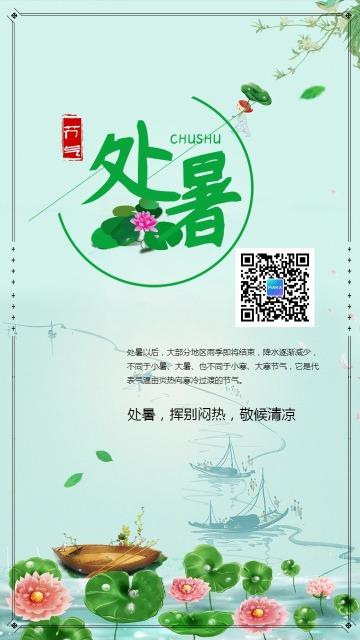 绿色文艺简约清新处暑节气日签手机海报