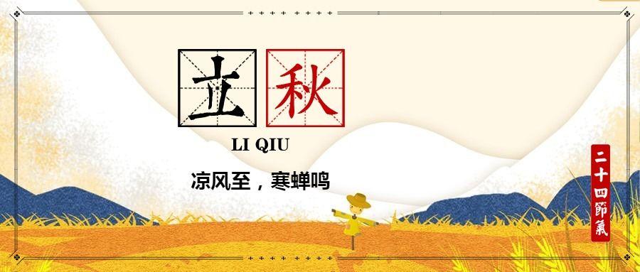 简约文艺传统二十四节气立秋微信公众号大图