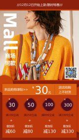 时尚女装冬季新品双十二促销宣传时尚简约海报