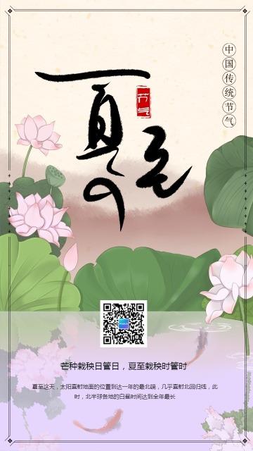 中国风传统夏至节气日签手机海报