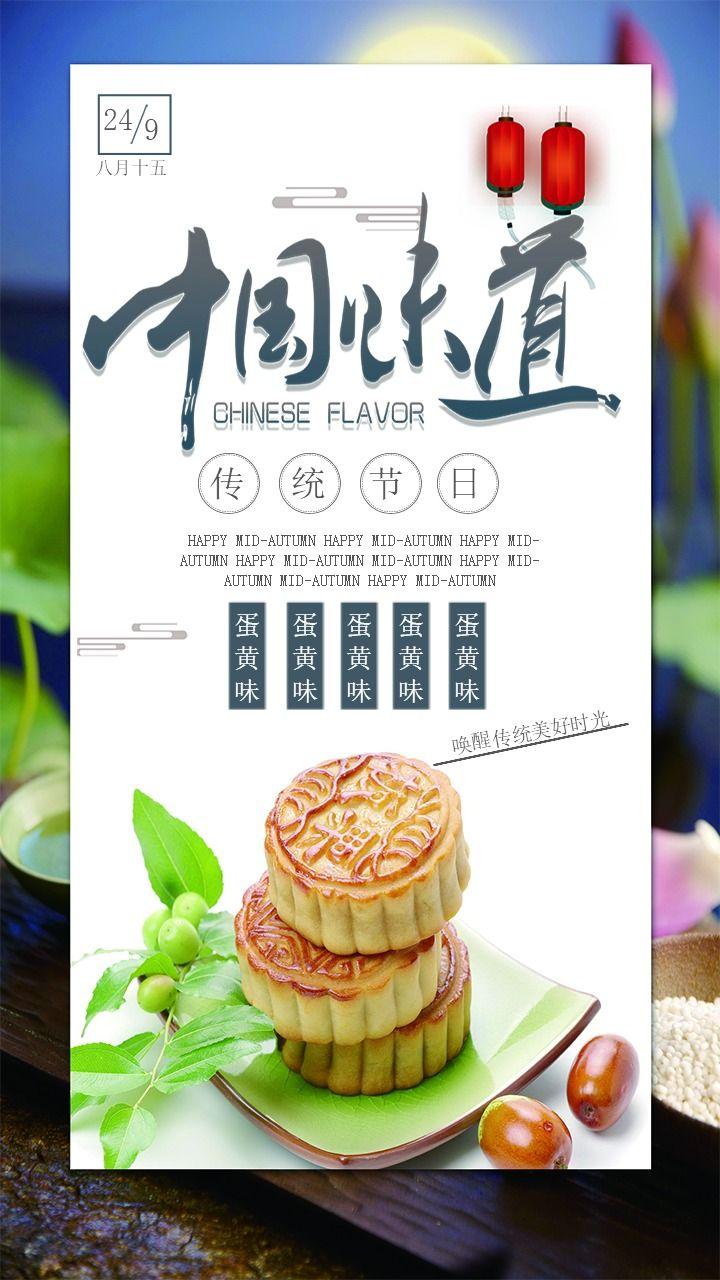 清新文艺中国传统节日中秋节店铺促销活动