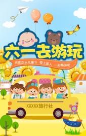 六一去游玩-6.1儿童节旅行社推荐活动促销模板