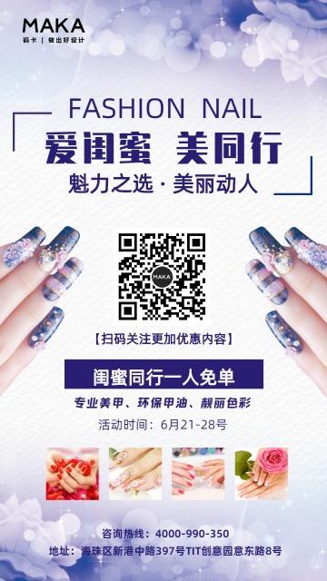 紫色简约美甲行业促销活动手机海报