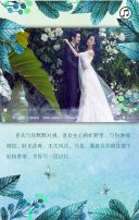 森系仙林 婚礼请柬