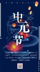 蓝色怀旧中国风中国传统节日之中元节知识普及宣传海报