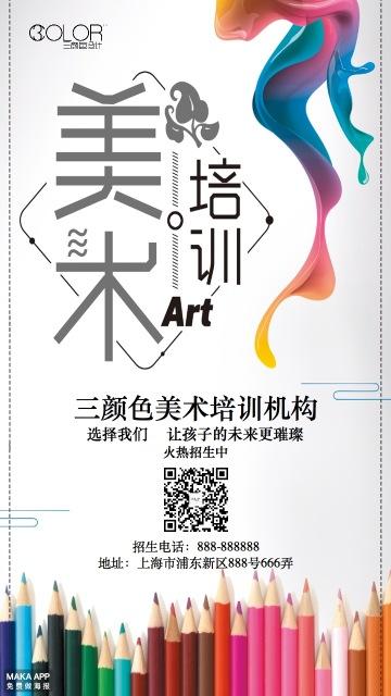 美术艺术绘画招生培训宣传通用海报(三颜色设计)