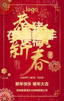 【快闪】新年春节拜年祝福新春贺年节日通用新年贺卡