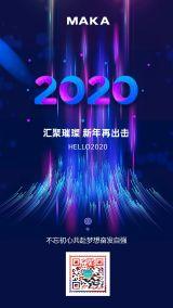 科技线条2020新年宣传海报