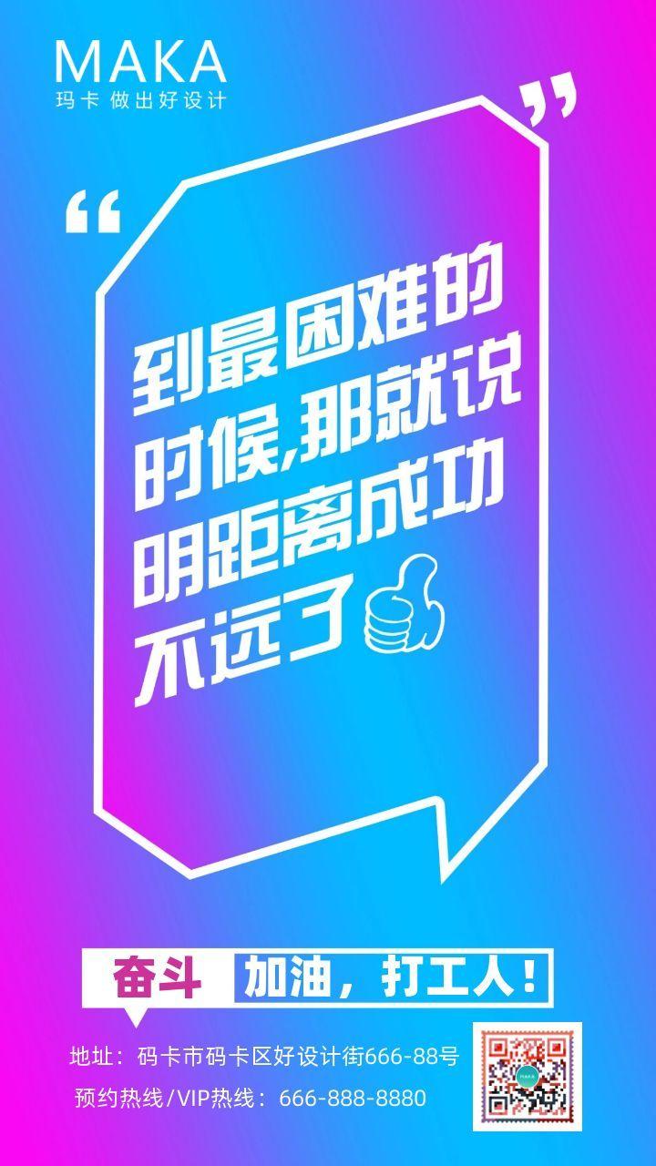 蓝色时尚炫彩打工人励志早安问候宣传海报